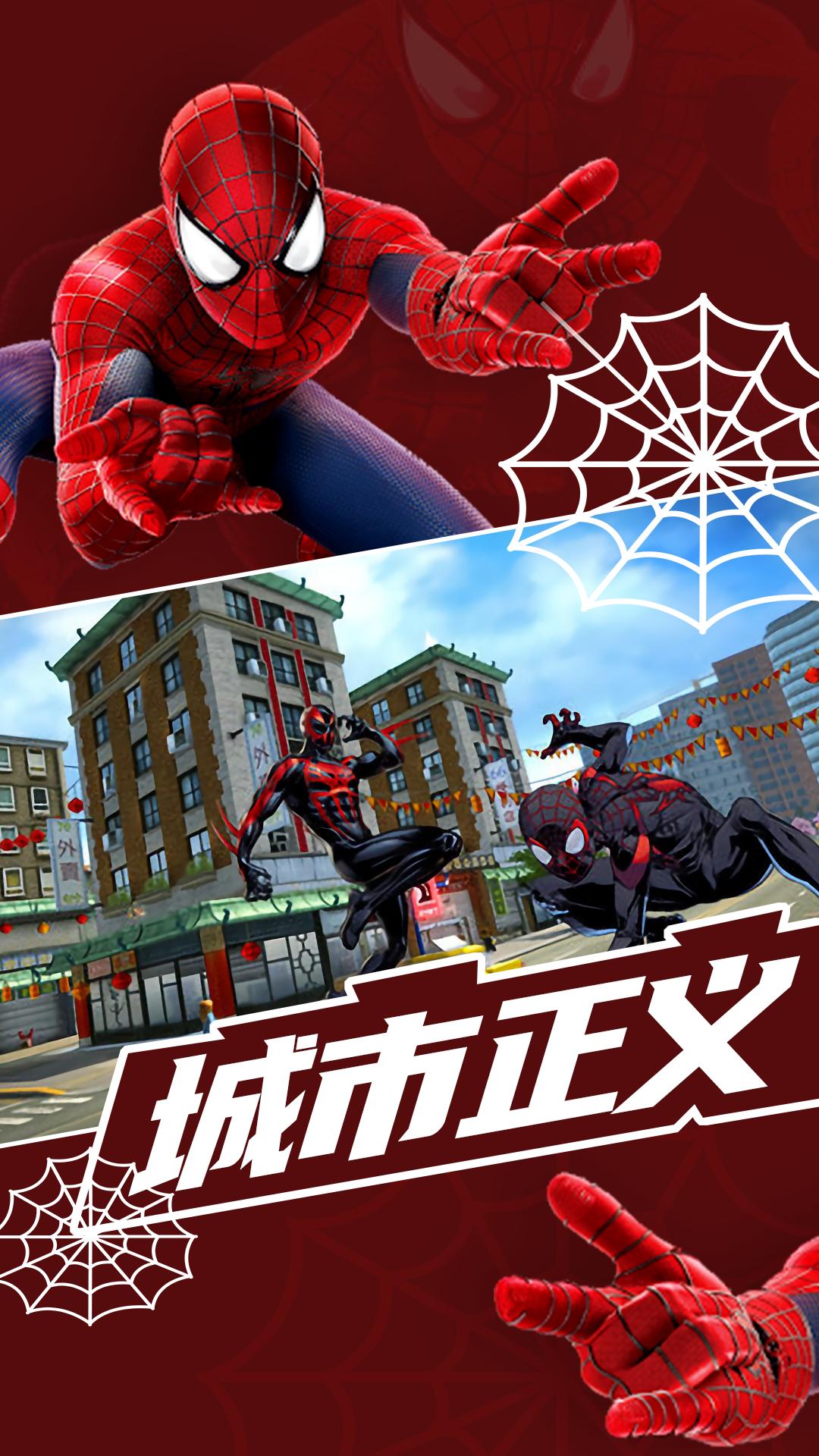 蜘蛛侠城市保卫破解版图2