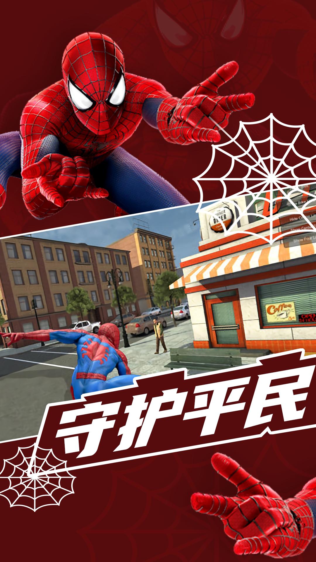 蜘蛛侠城市保卫破解版图3
