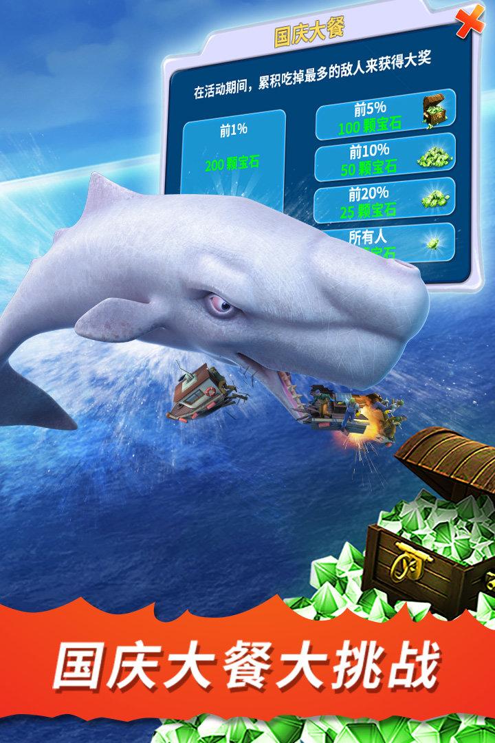 饥饿鲨进化中文破解版图1