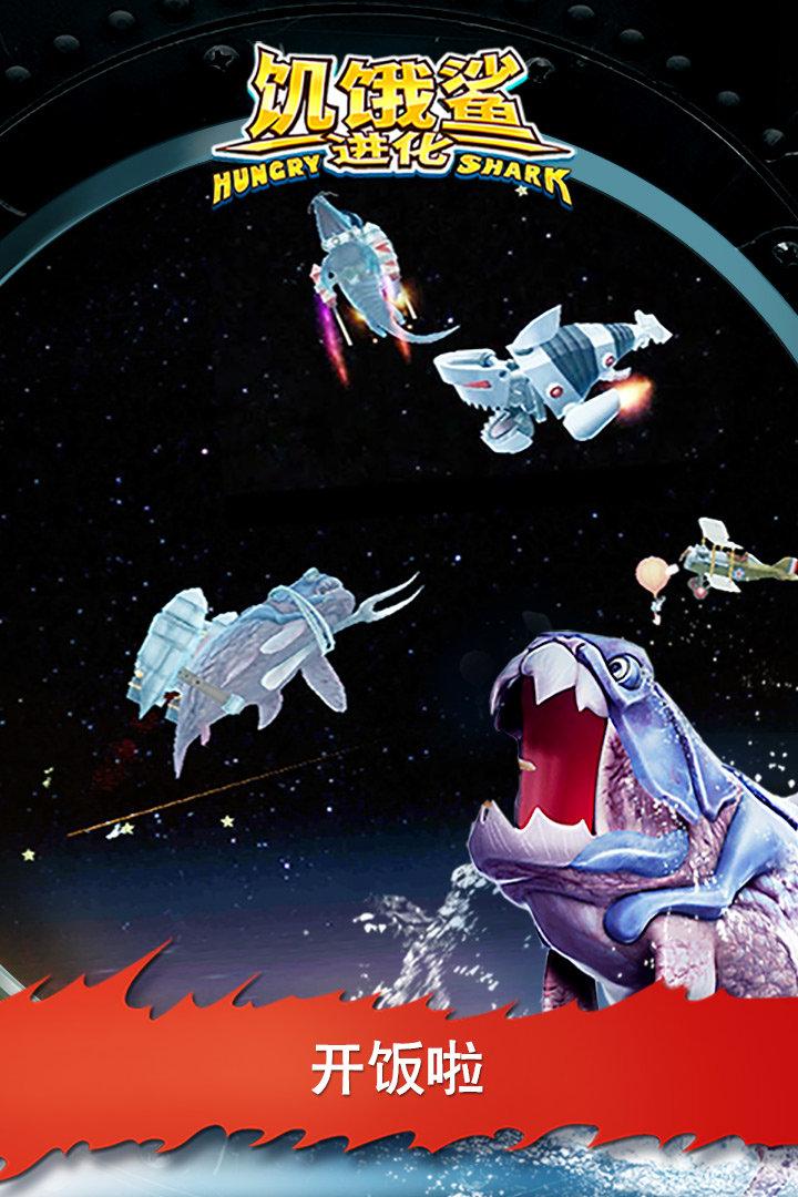 饥饿鲨进化中文破解版图3