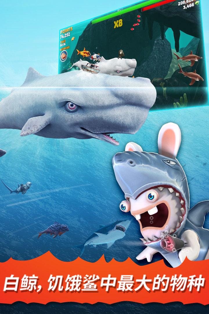 饥饿鲨进化中文破解版图4