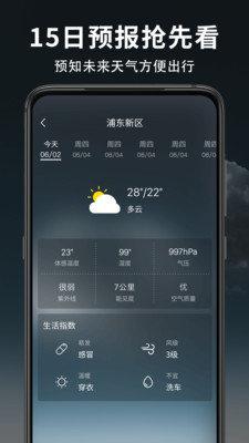 早晚天气预报图2