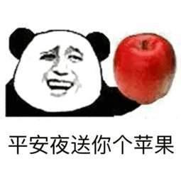 平安夜晚上出来吃苹果表情包
