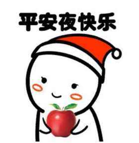 平安夜晚上出来吃苹果表情包图1