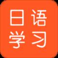 日语每日一语app