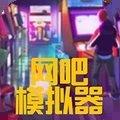 网吧模拟器中文手机版