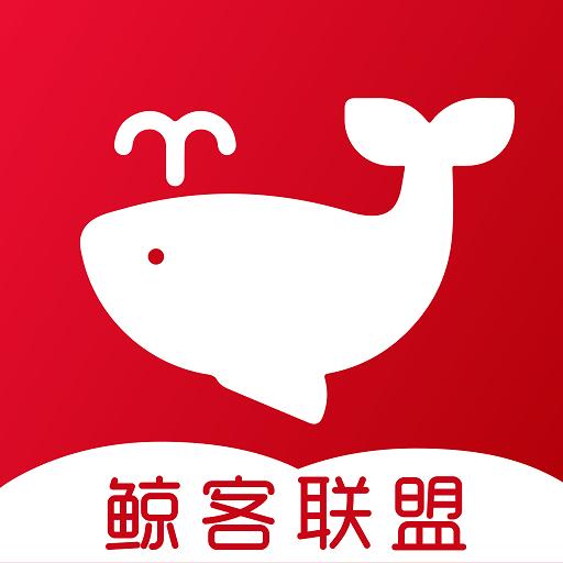 鲸客联盟软件