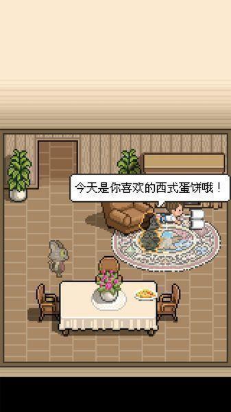 熊先生的餐厅安卓版图2
