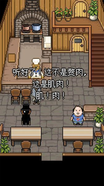 熊先生的餐厅安卓版图5