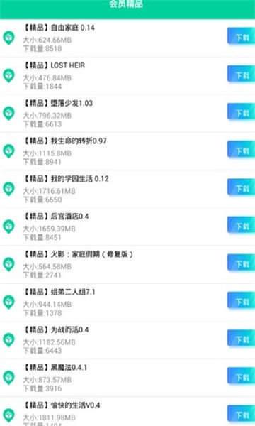青虹应用app图4