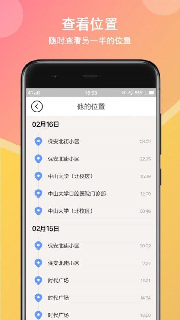 初恋日记app图1