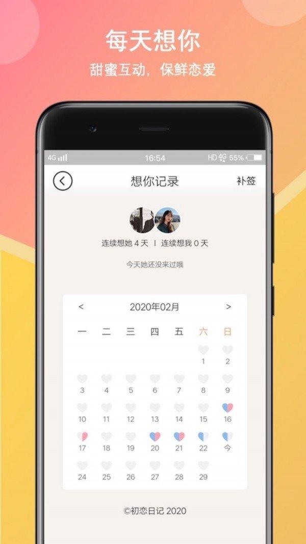 初恋日记app图3