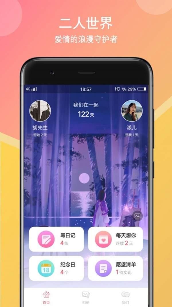 初恋日记app