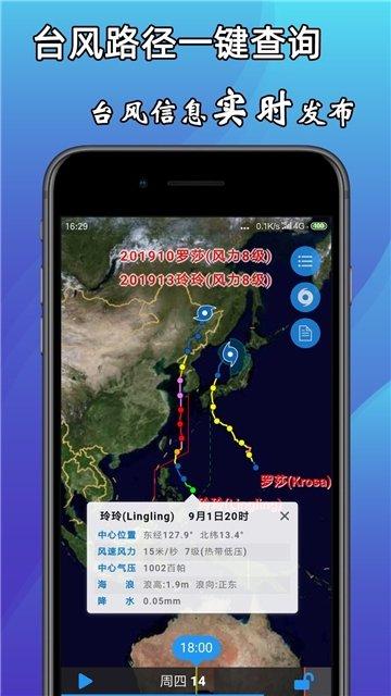 海洋预报软件图2