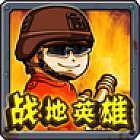 战地英雄官方版 v1.0.4