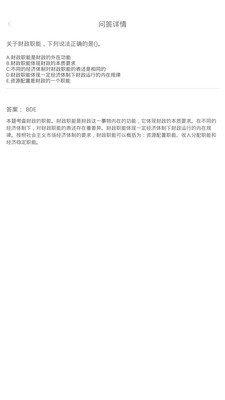 问答库官网版图4