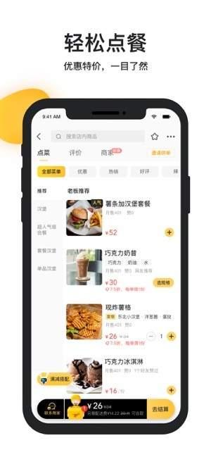 美团月付app