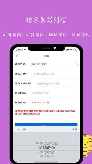 未来信封app图2