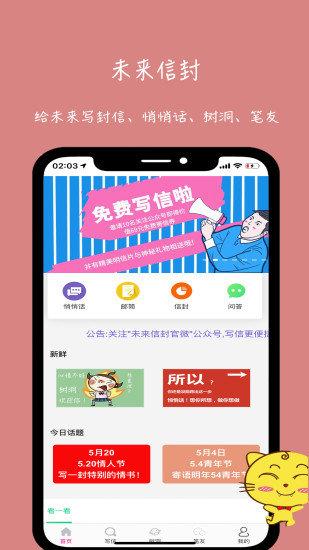 未来信封app图3