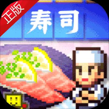 海鲜寿司物语最新版