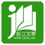 晋江文学城app