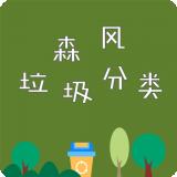 森风垃圾分类app