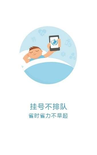 京医通app官网版