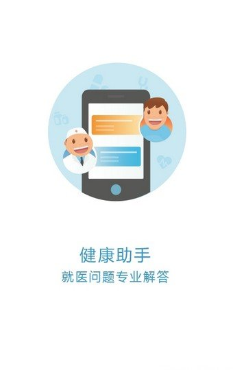 京医通app官网版图1