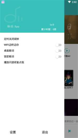 仙乐app官网版图3