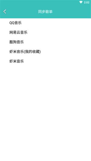 仙乐app官网版图2