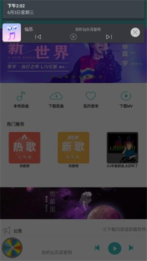 仙乐app官网版图1