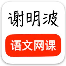 谢明波语文app