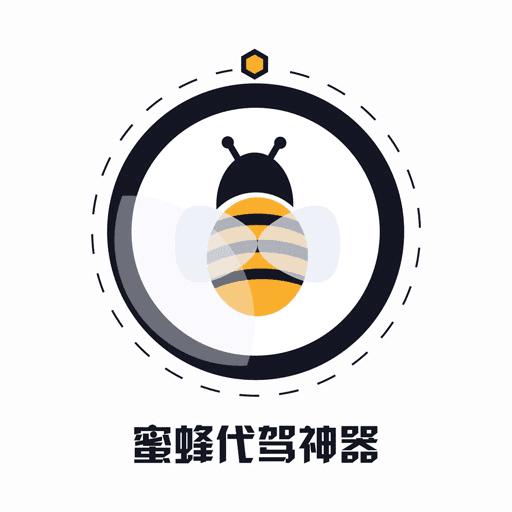 蜜蜂代驾神器app