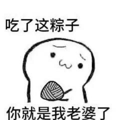 端午节吃粽子套路深表情包