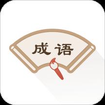 成语辞典新编版安卓版