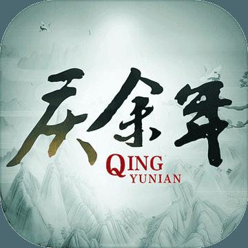 庆余年手游公测版 v1.0