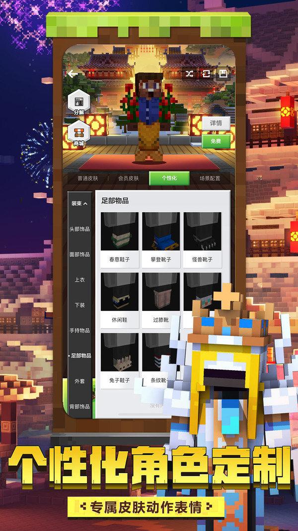 我的世界中国版1.17图4