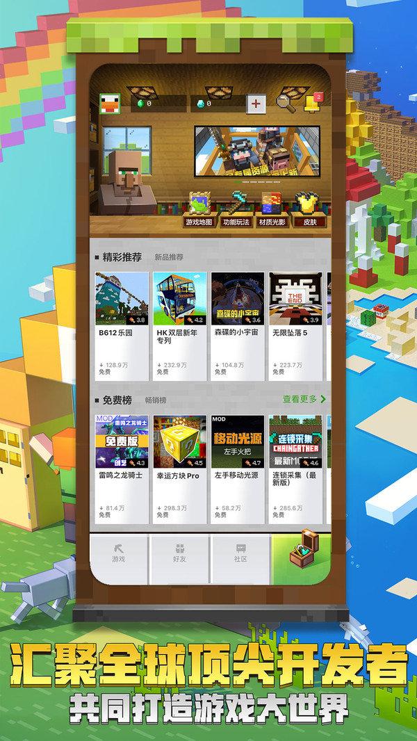 我的世界中国版1.17图1