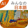 大家的日语app