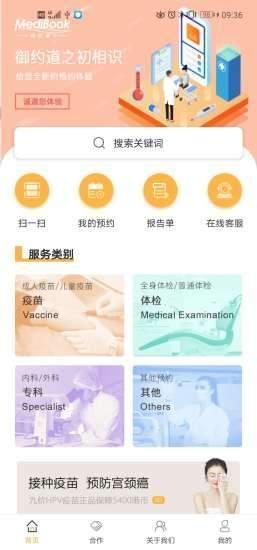 御约道app
