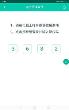 睿课教app图3