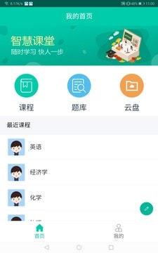 睿课教app图4