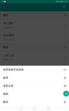 睿课教app图2