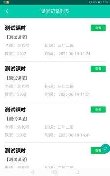 睿课教app图5