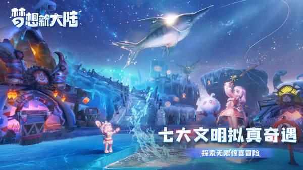 梦想新大陆官网版