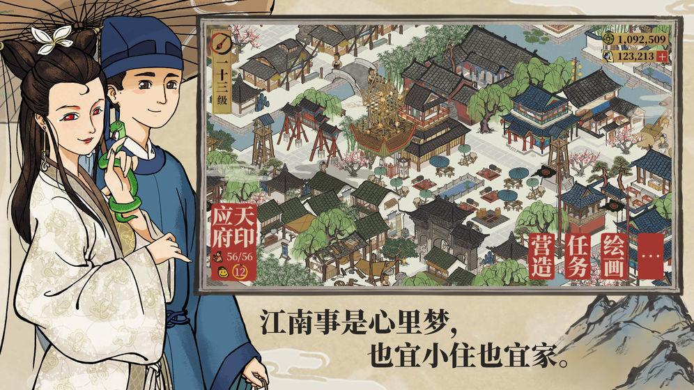 江南百景图国际服图4