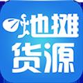 中国地摊货源app下载