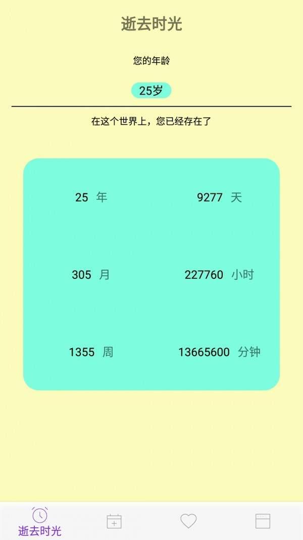 滴答人生app