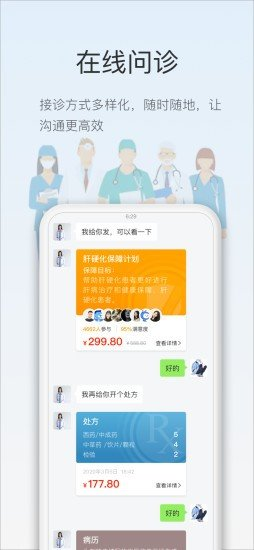 智慧云医生app图1