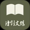 诗创文馆app